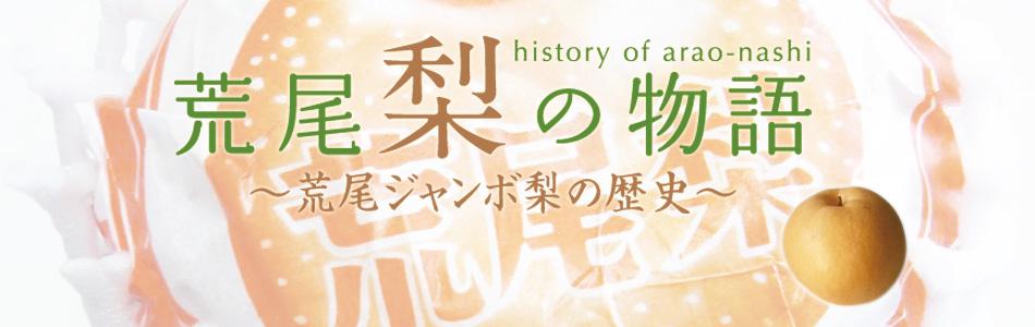 あらお梨の歴史